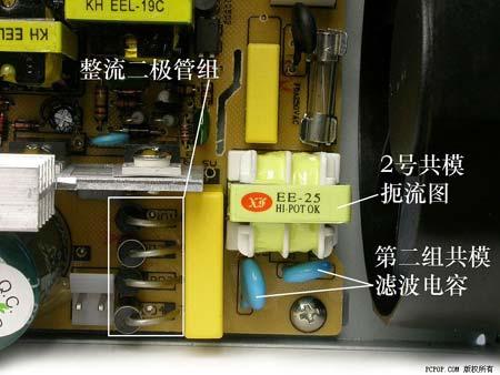 电路板前级整流管附近的第二级emi滤波电路