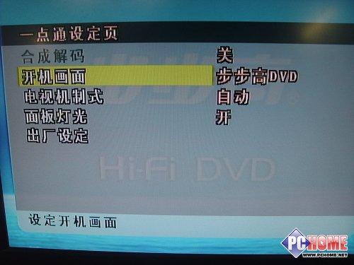 完胜进口!步步高dv999 hdmi dvd评测