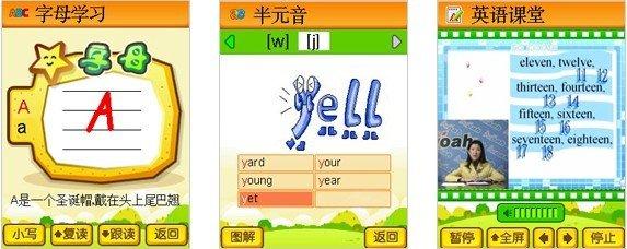 趣味英语学习 字母音标朗读